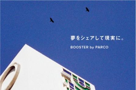 booster_brochure_1119-09