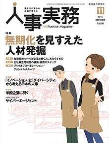 jinjijitsumu20151101